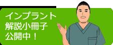 インプラント解説小冊子公開中!