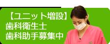 ユニット増設歯科衛生士さん募集中!